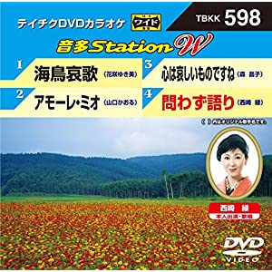 海鳥哀歌/アモーレ・ミオ/心は哀しいものですね/問わず語り [DVD]