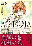 AGHARTA - アガルタ - 【完全版】 8巻 (ガムコミックス)