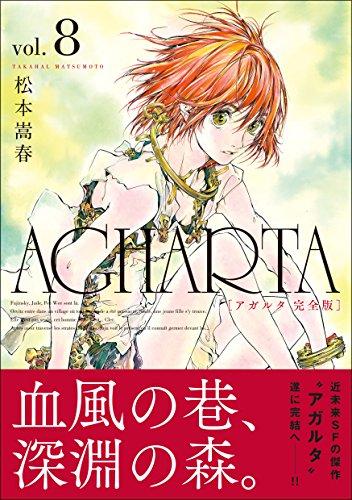 AGHARTA - アガルタ - 【完全版】 8巻 (ガムコミックス)の詳細を見る