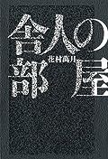 花村萬月『舎人の部屋』の表紙画像