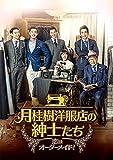 月桂樹洋服店の紳士たち~恋はオーダーメイド!~ DVD-BOX III[DVD]