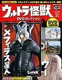 ウルトラ怪獣DVDコレクション(12) (講談社シリーズMOOK)