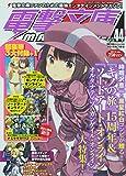 電撃文庫MAGAZINE (マガジン) Vol.44 2015年 07月号 [雑誌]