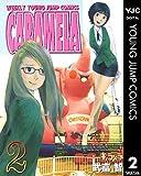 キャラメラ 2 (ヤングジャンプコミックスDIGITAL)