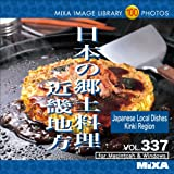 MIXA IMAGE LIBRARY Vol.337 日本の郷土料理 近畿地方