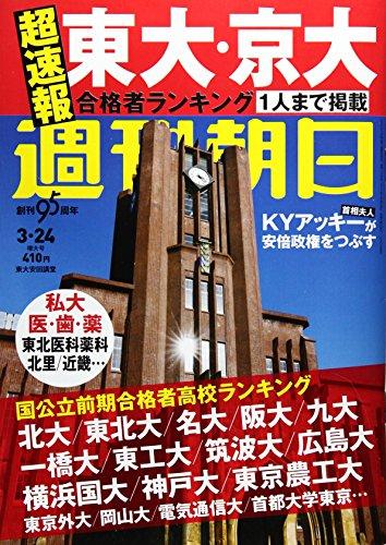 週刊朝日 2017年 3/24 号 [雑誌]
