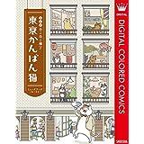 まんが ねこねこ横丁 東京かんばん猫 フルカラー版 (マーガレットコミックスDIGITAL)