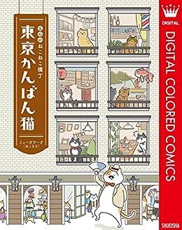 [ミューズワーク(ねこまき)]のまんが ねこねこ横丁 東京かんばん猫 フルカラー版 (マーガレットコミックスDIGITAL)
