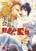 ライオン生徒会長の野獣な愛情 (B-PRINCE文庫)