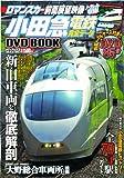 小田急電鉄完全データDVDBOOK (メディアックスムック 350)