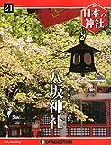 日本の神社 21号 (八坂神社) [分冊百科]