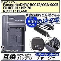 AP カメラ/ビデオ 互換 バッテリーチャージャー シガーソケット付き パナソニック DMW-BCC12/CGA-S005 急速充電 AP-UJ0046-PSBCC12-SG