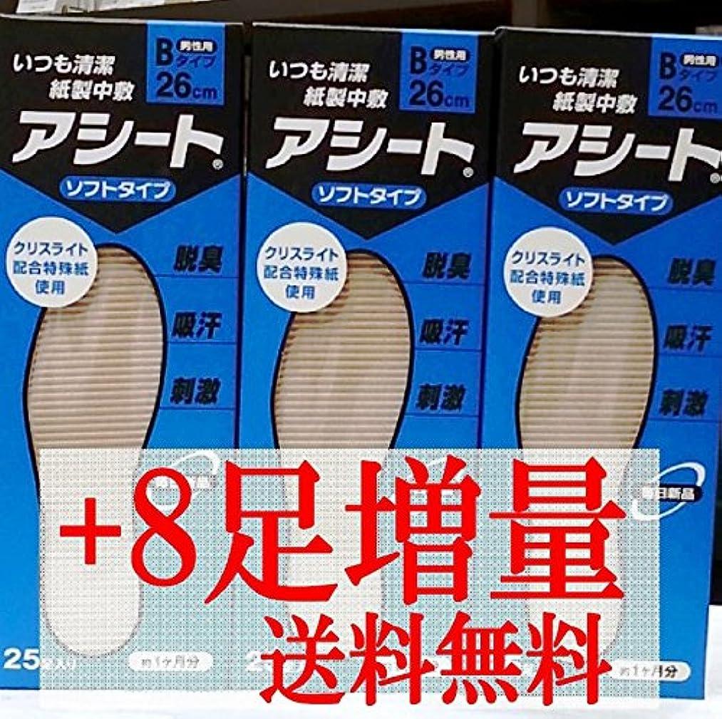 中傷クラブオーガニックアシートB 25足入3箱セット+8足増量中(25cm)