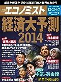 エコノミスト 2014年 1/7号 [雑誌]
