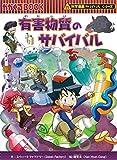 有害物質のサバイバル (科学漫画サバイバルシリーズ61)