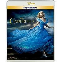 シンデレラ MovieNEX [ブルーレイ+DVD+デジタルコピー+MovieNEXワールド] [Blu-ray]