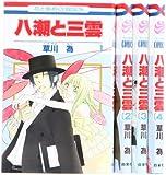 八潮と三雲 コミック 1-4巻 セット (花とゆめCOMICS)