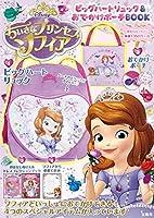 Disney ちいさなプリンセス ソフィア ビッグハートリュック&おでかけポーチBOOK (バラエティ)