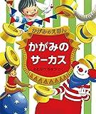 かがみのサーカス (福音館の単行本)