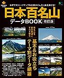 PEAKS特別編集 日本百名山データBOOK 改訂版[雑誌] エイムック