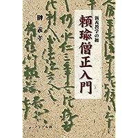 頼瑜僧正入門―新義教学の祖