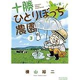 十勝ひとりぼっち農園: 1年目の夏 (3) (少年サンデーコミックススペシャル)