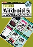 はじめての「Android 5」プログラミング―「仕様変更」や「新機能」を中心にチェック! (I・O BOOKS)