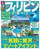 るるぶフィリピン セブ島・マニラ(2017年版) (るるぶ情報版(海外))