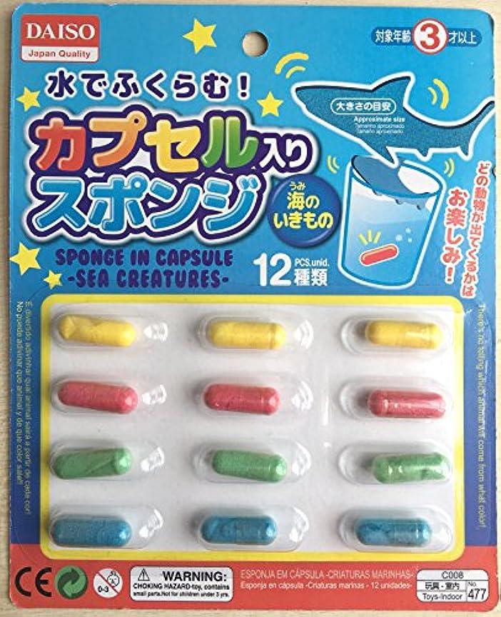 謎めいた人気ドロー水でふくらむ カプセル入りスポンジ 海のいきもの