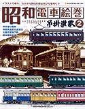 昭和電車絵巻-吊掛讃歌 2―イラストで綴る、古き佳き時代を駆け抜けた電車たち (NEKO MOOK 1084)