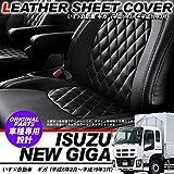 ギガ シートカバー トラックシートカバー キルトレザー仕様 黒 運転席 助手席 いすゞ自動車
