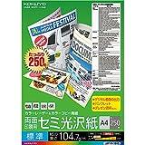 コクヨ コピー用紙 A4 紙厚0.10mm 250枚 セミ光沢 両面印刷 カラーレーザー カラーコピー LBP-FH1815