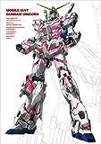 機動戦士ガンダムUC DVD-BOX (実物大ユニコーンガンダム立像完成記念商品)