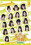 SKE48学園 DVD-BOX IV