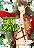 夢美と銀の薔薇騎士団 序章 総帥レオンハルト (ビーズログ文庫)