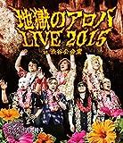 地獄のアロハLIVE 2015 at 渋谷公会堂 【Blu-ray Disc】