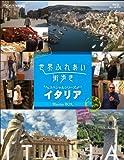 世界ふれあい街歩き スペシャルシリーズ イタリア ブルーレイBO...[Blu-ray/ブルーレイ]