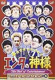 エンタの神様 ベストセレクションVol.5 [DVD]