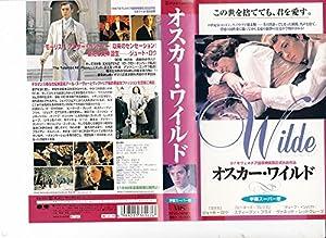 オスカー・ワイルド【字幕版】 [VHS]