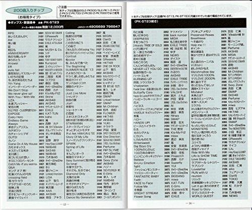 パーソナルカラオケ オン・ステージ 追加曲チップ ST23 ポップス・歌謡曲 200曲入り(お徳用タイプ・2015年10月発売)