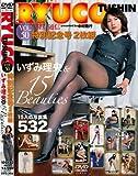 月刊隆行通信 VOL50 特別記念号2枚組 RTD-050 [DVD]