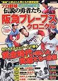 プロ野球 伝説の勇者たち 阪急ブレーブスクロニクル (スコラムック)
