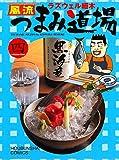 風流つまみ道場 4巻 (芳文社コミックス)
