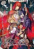 うたの☆プリンスさまっ♪Shining Masterpiece Show 「リコリスの森」【初回生産限定盤】/
