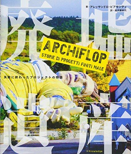 廃墟遺産 ARCHIFLOPの詳細を見る