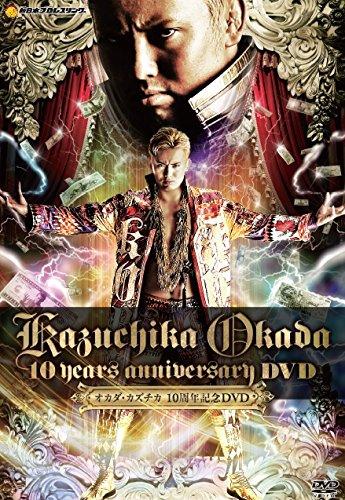 オカダ・カズチカ 10 Years Anniversary DVD