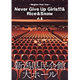 Negicco First Tour 『Never Give Up Girls!!!&Rice&Snow』 at 新潟県民会館 大ホール [DVD]