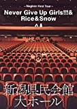 Negicco First Tour 『Never Give Up Girls!!!&Rice&Snow』 at 新潟県民会館 大ホール [DVD] 画像