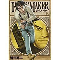 PEACE MAKER 10 (ヤングジャンプコミックス)