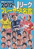 Jリーグプレーヤーズ名鑑 2012年 (NIKKAN SPORTS GRAPH)